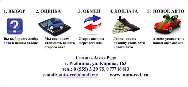 -АВТО-РЭД-Обмен-Машин-Доплата-1-e1419525125399